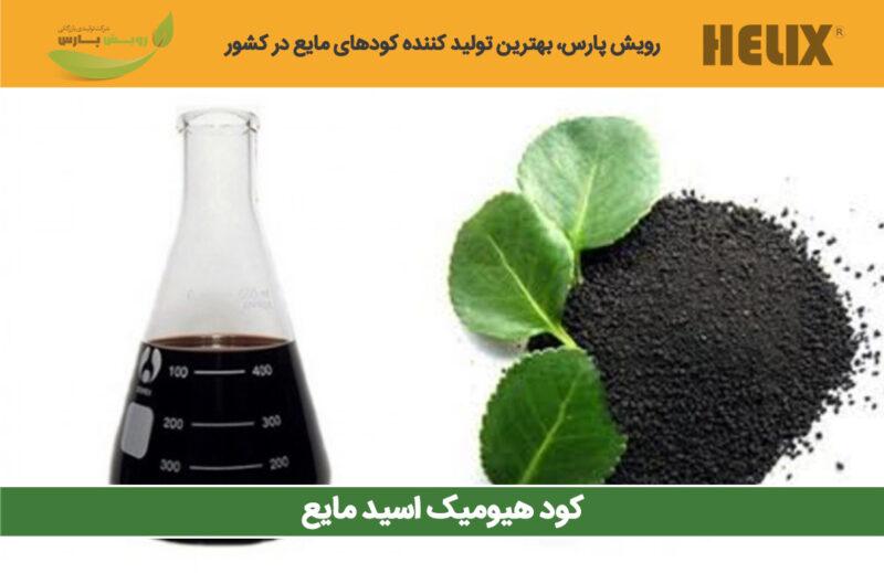 کود-هیومیک-اسید-مایع